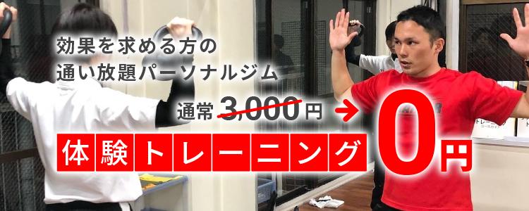 今だけ体験トレーニング0円